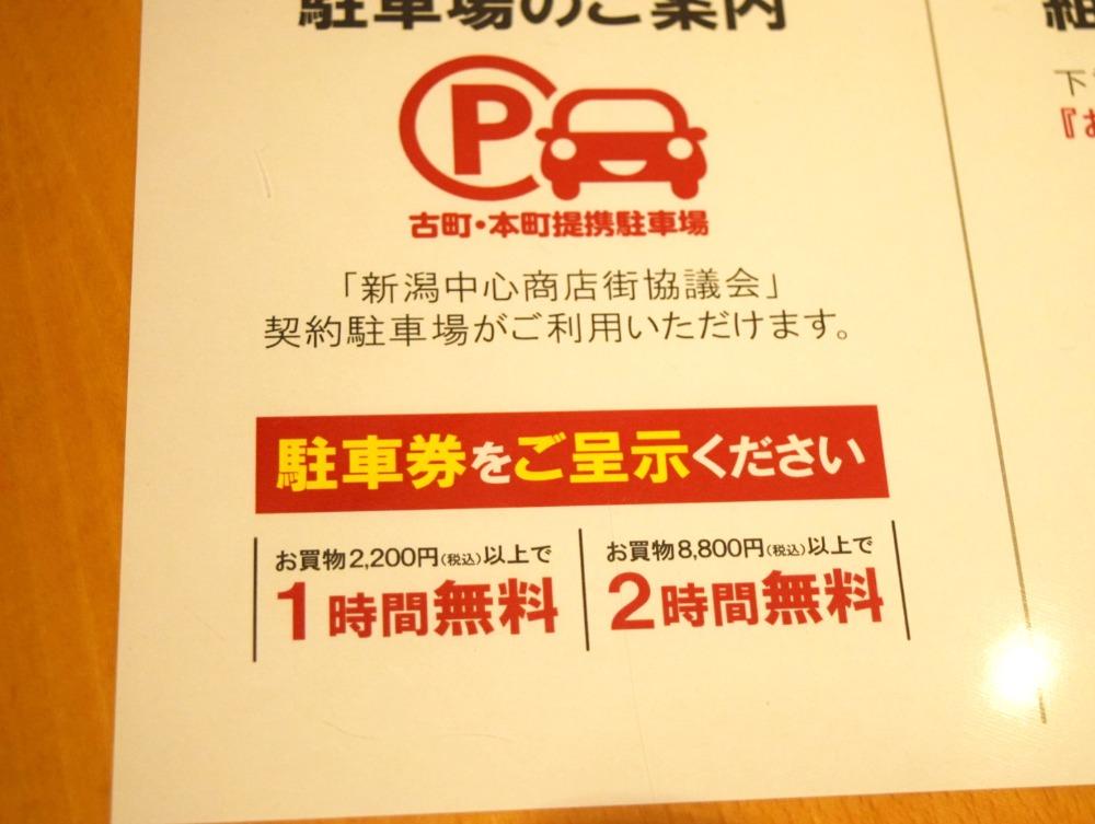 DEPOT50新潟古町店