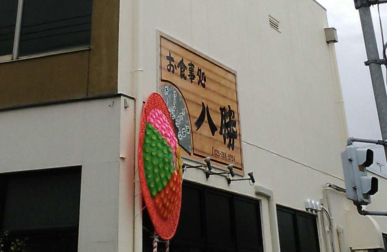 お食事処 八勝_新潟市_オープン
