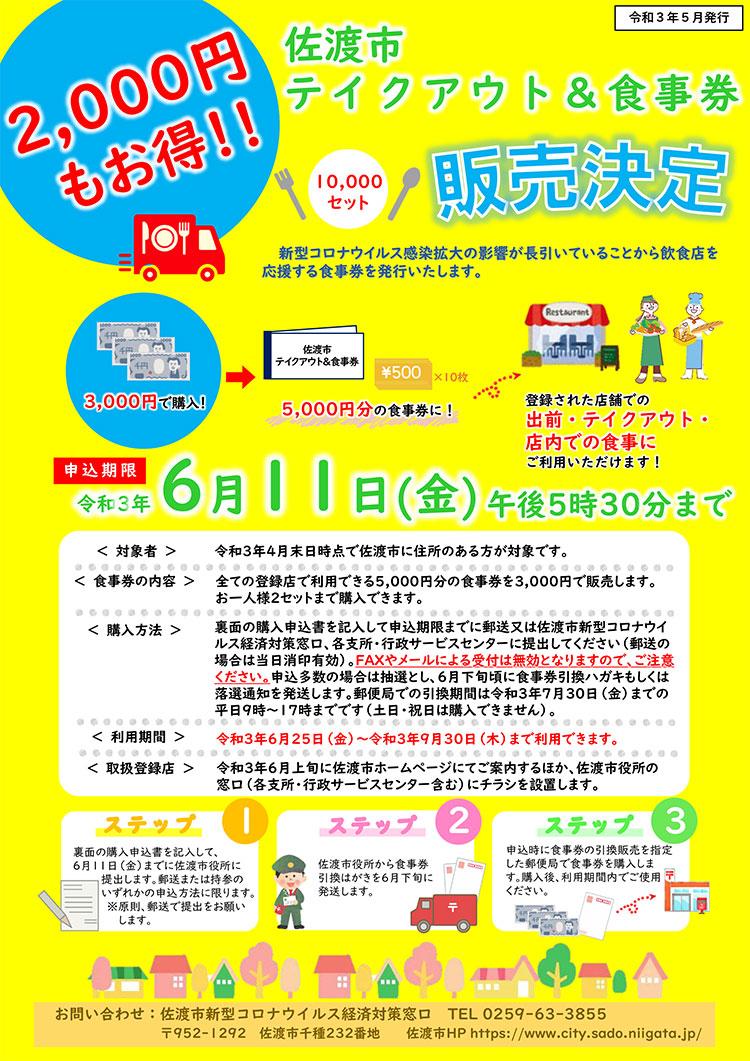 佐渡市テイクアウト&食事券