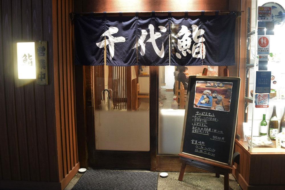 千代鮨_新潟駅前