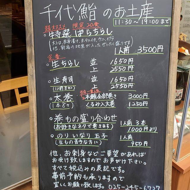 千代鮨_新潟駅前_テイクアウト
