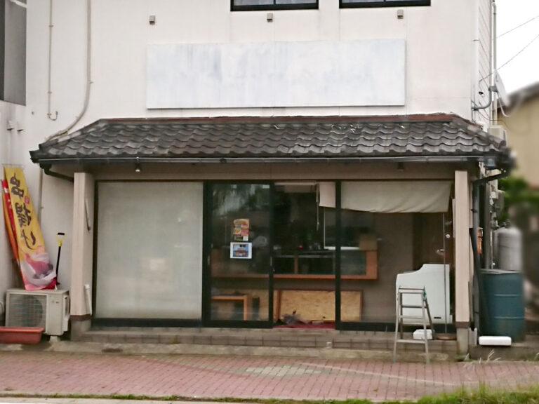 中津からあげもり山 新潟豊栄店