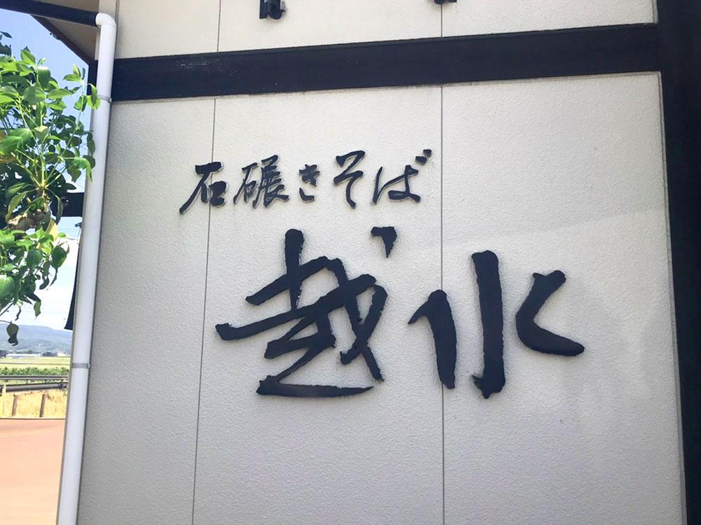 越水_加茂市_そば