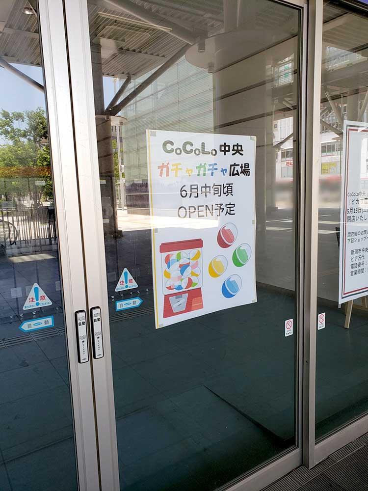 ガチャガチャ広場_CoCoLo新潟中央
