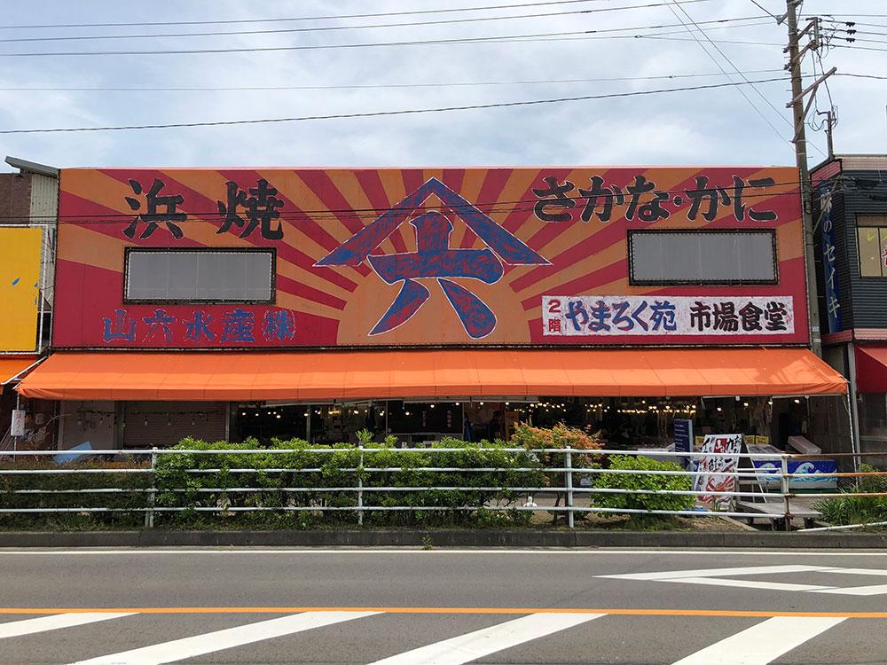 山六水産_寺泊