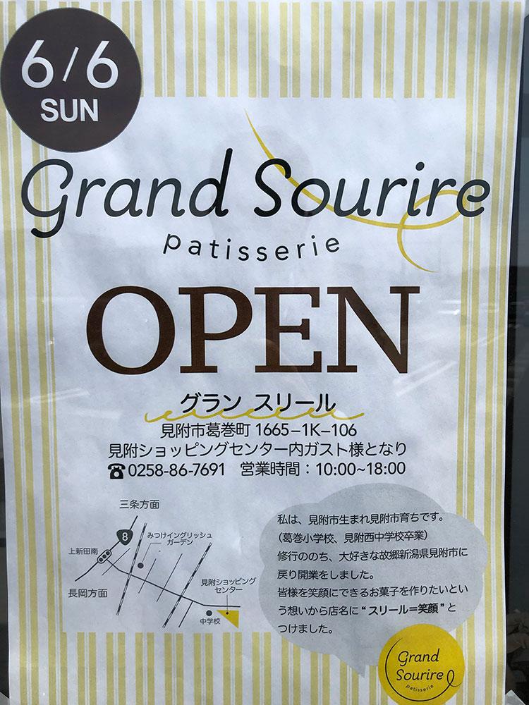 グランスリール_見附市ショッピングセンター
