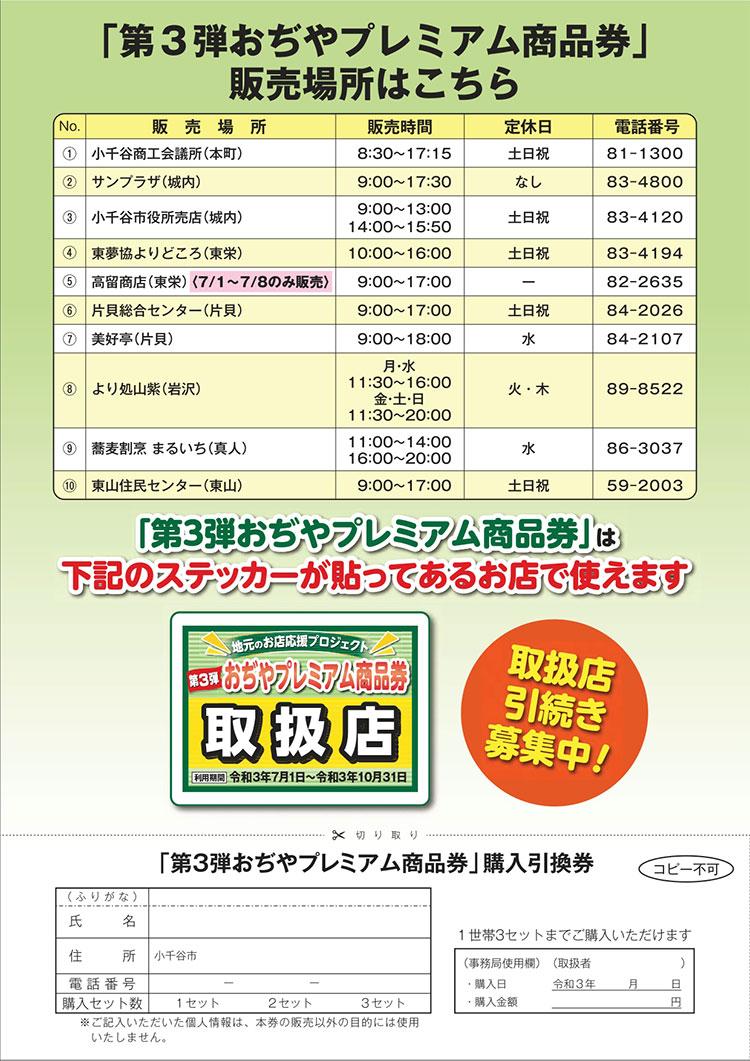 第3弾おぢやプレミアム商品券