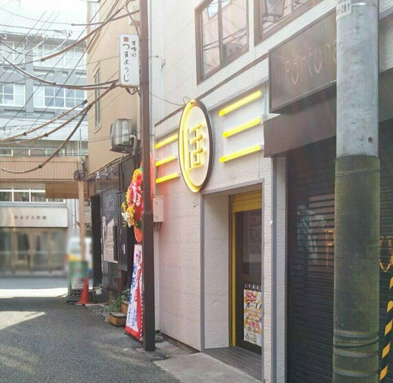 レモホル酒場 新潟店