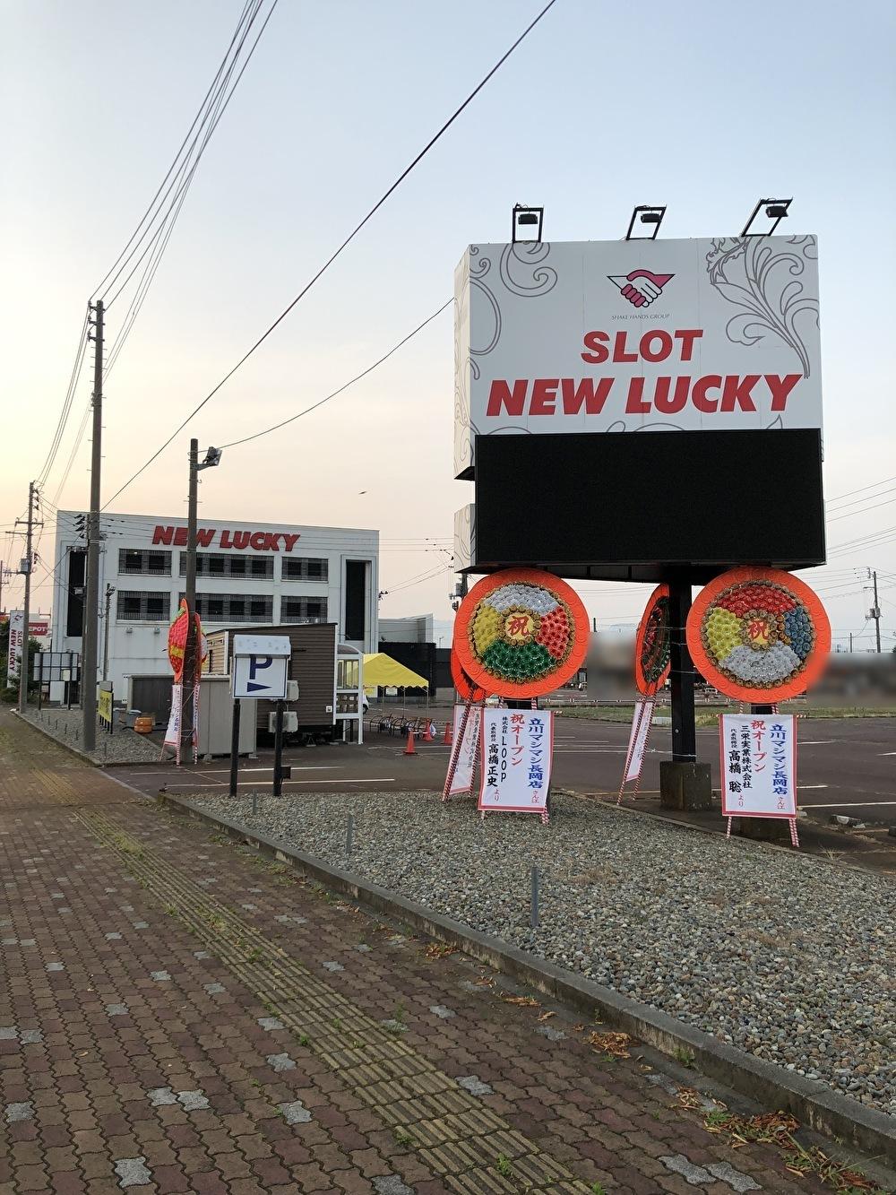 立川マシマシ長岡店