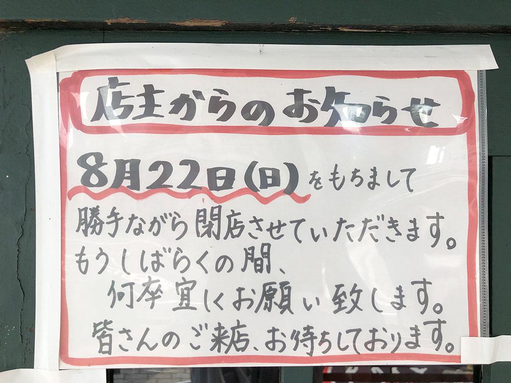 かじばの馬鹿力_閉店