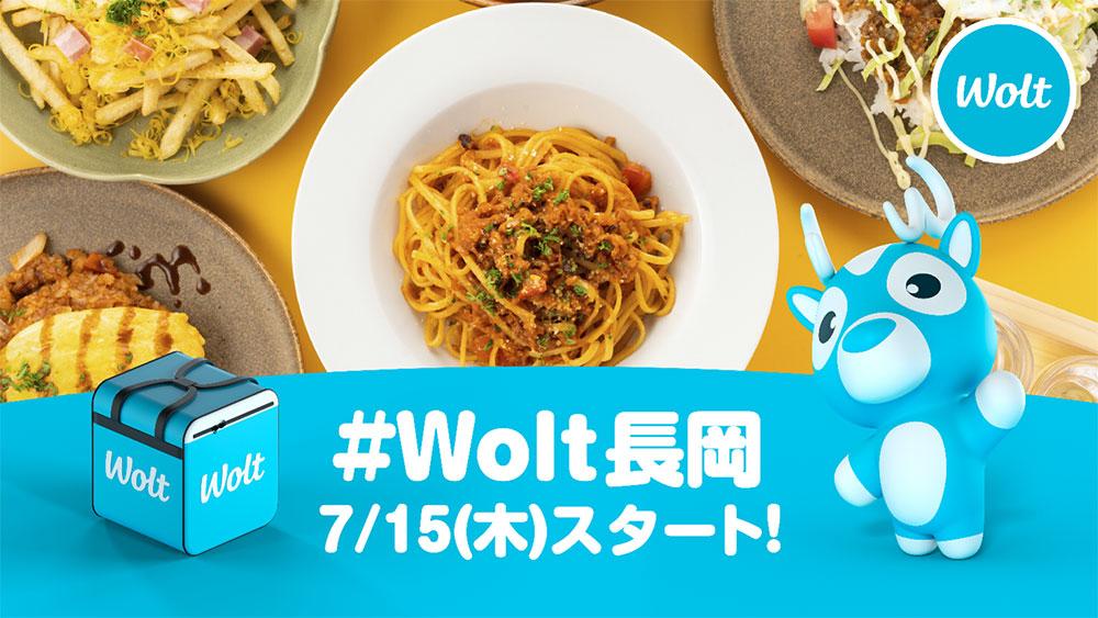 デリバリーサービス『Wolt(ウォルト)』_長岡市