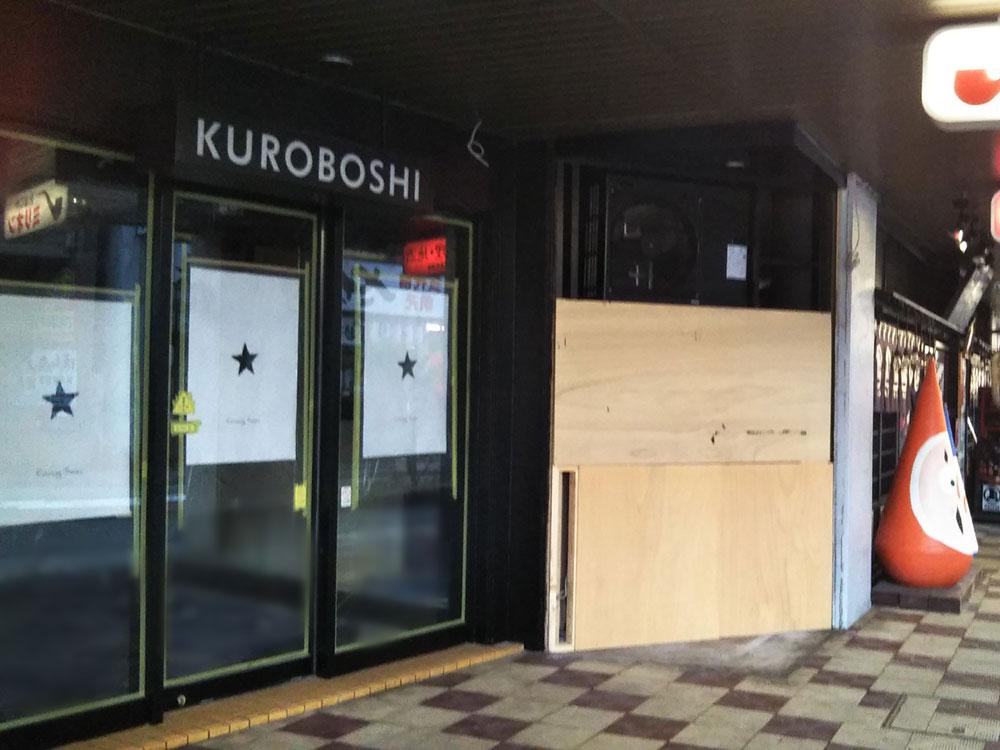 KUROBOSHI新潟店