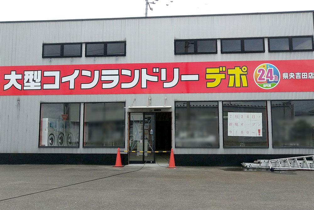 コインランドリーデポ県央吉田店