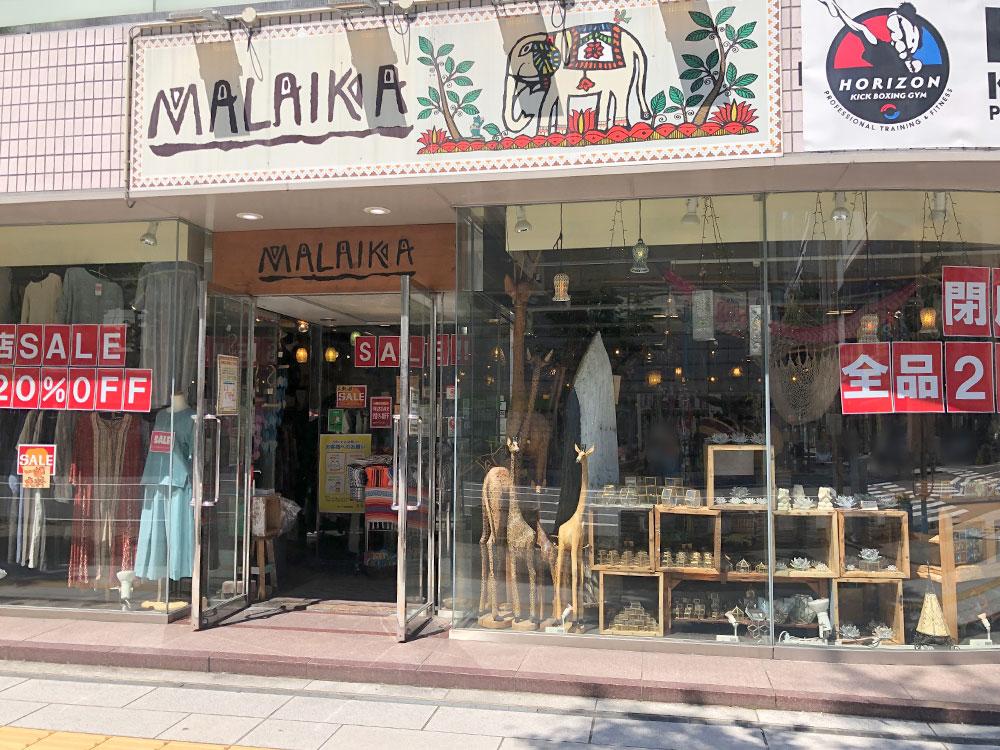 マライカ新潟店