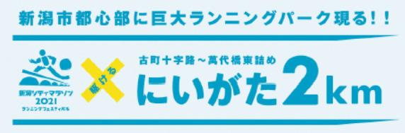 新潟シティマラソン2021ランニングフェスティバル