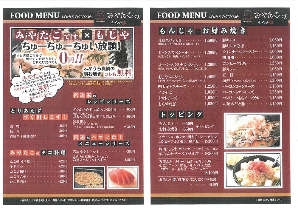 みやたこです。もじや 新潟愛宕店 with 東横(メニュー)