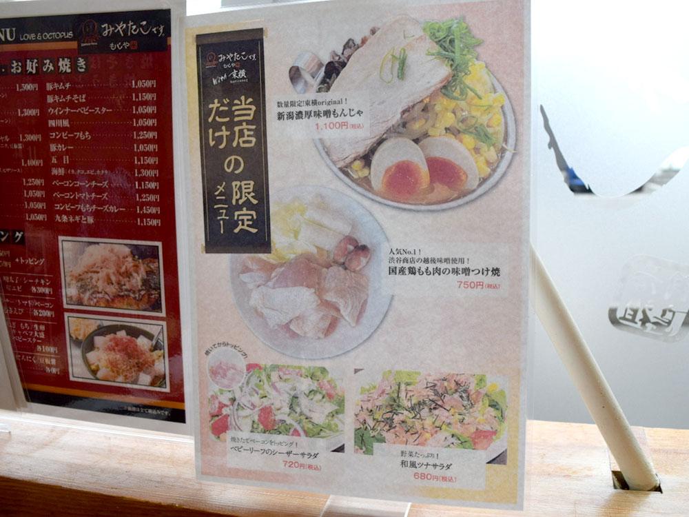 みやたこです。もじや 新潟愛宕店 with 東横(限定メニュー)