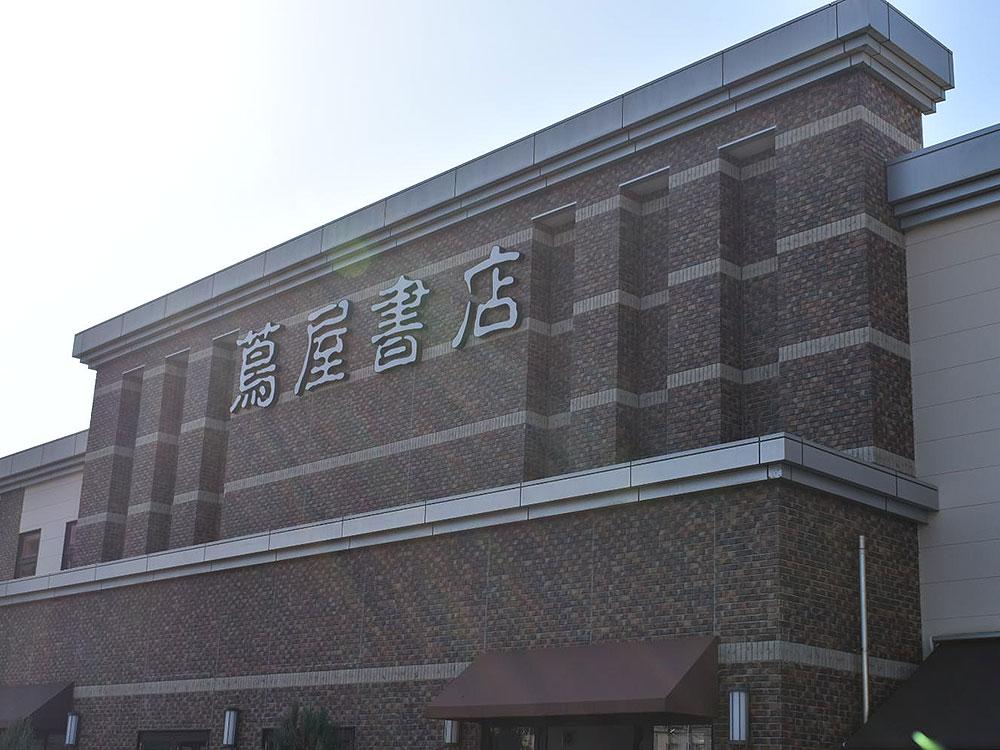 蔦屋書店新潟万代