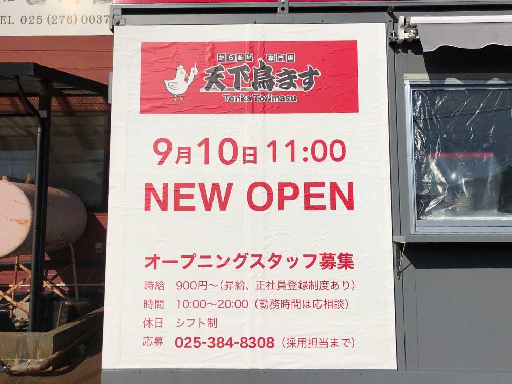 天下鳥ます新潟東店_オープン