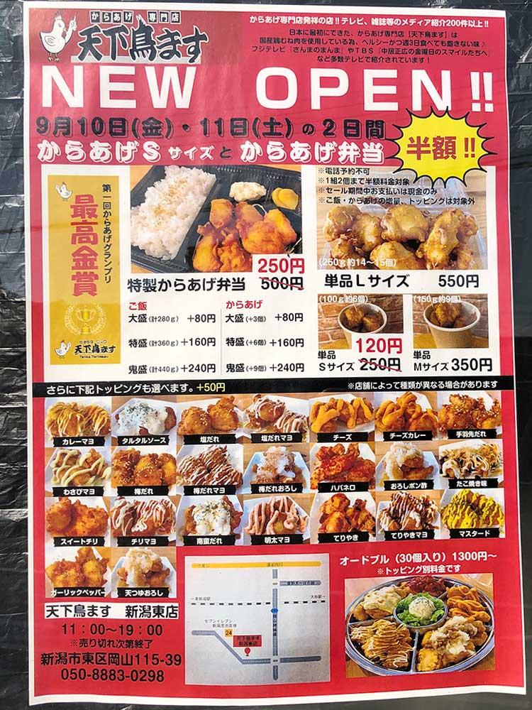 天下鳥ます新潟東店_メニュー