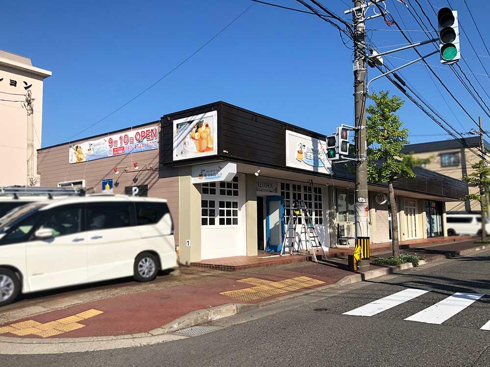 ハワイアンカフェ魔法のパンケーキ新潟店_新潟市東区