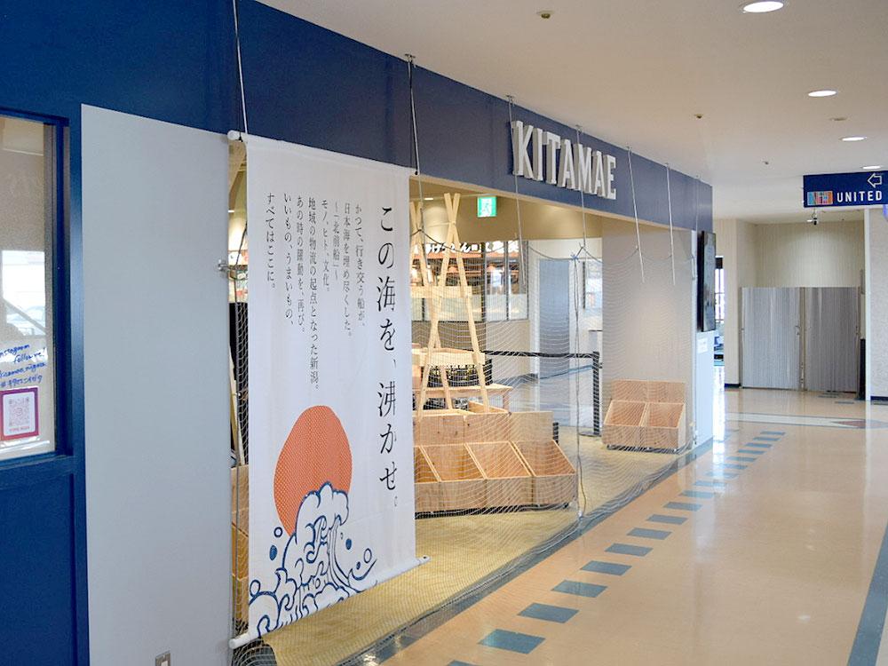 キタマエ_デッキィ401