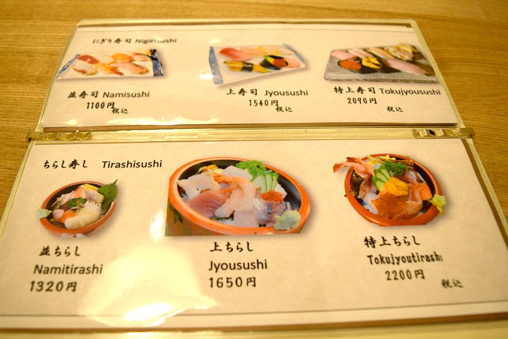 いしはら寿司‗佐渡