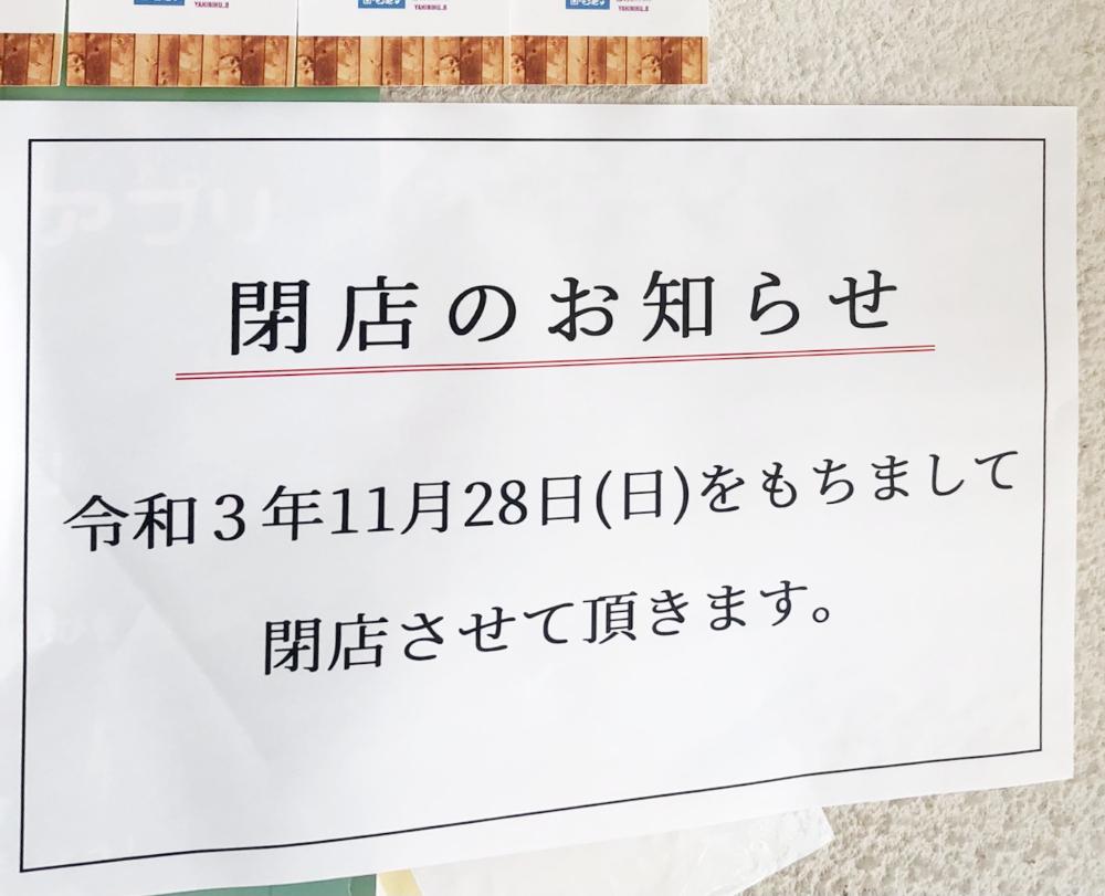 楽久‗新潟市