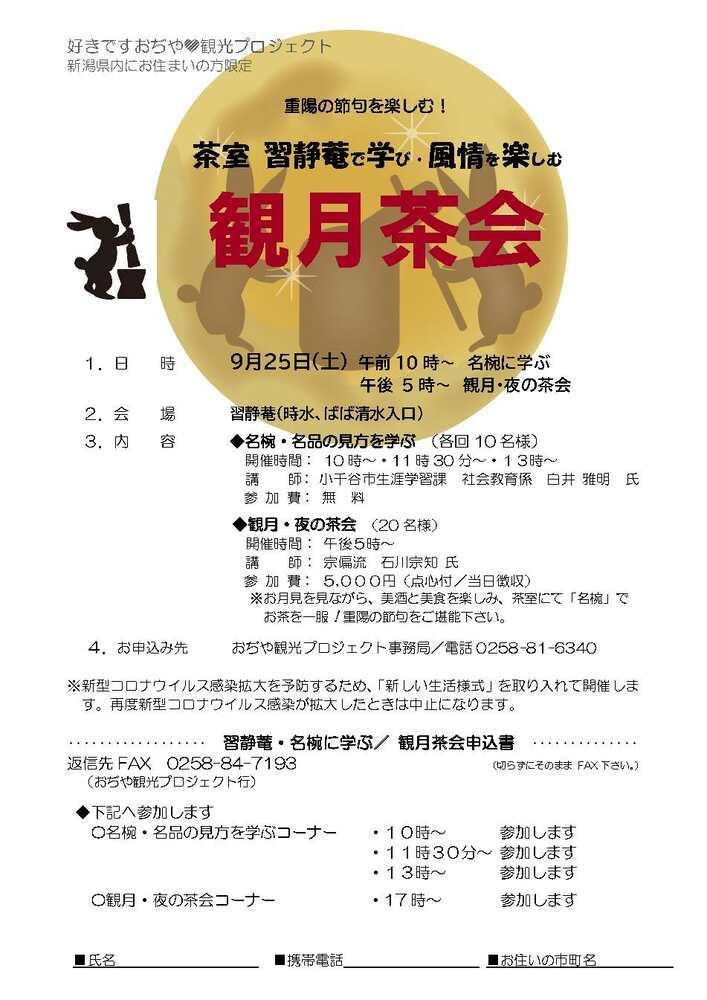 おぢや観光プロジェクト