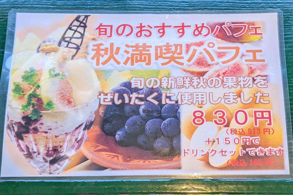 Un petit parfum(アン プティ パルファン)メニュー(秋満載パフェ)