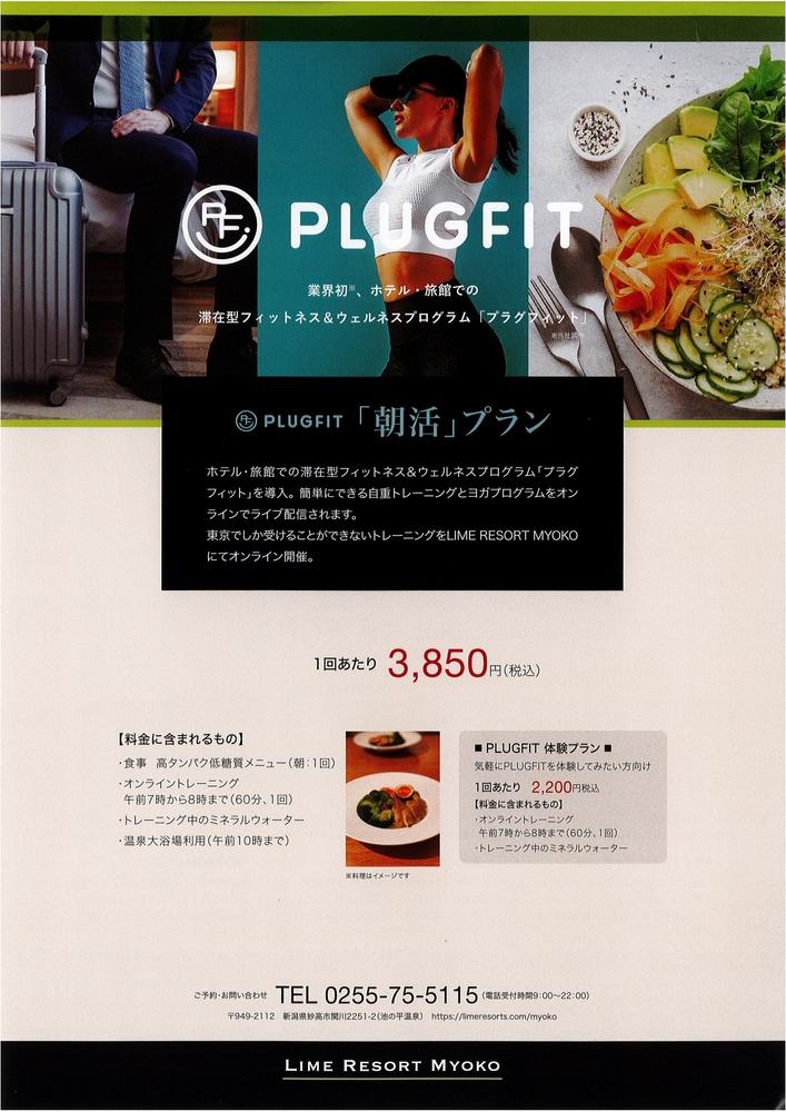 ライムリゾート妙高 「PLUGFIT(プラグフィット)」