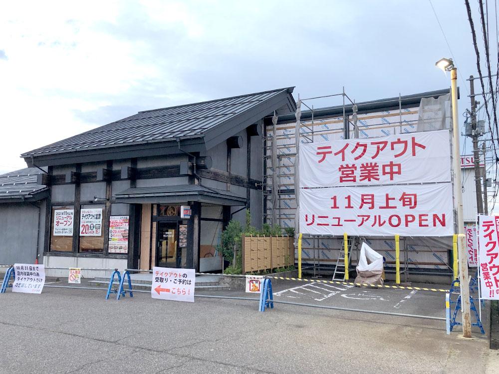 廻る鼓響 吉田店