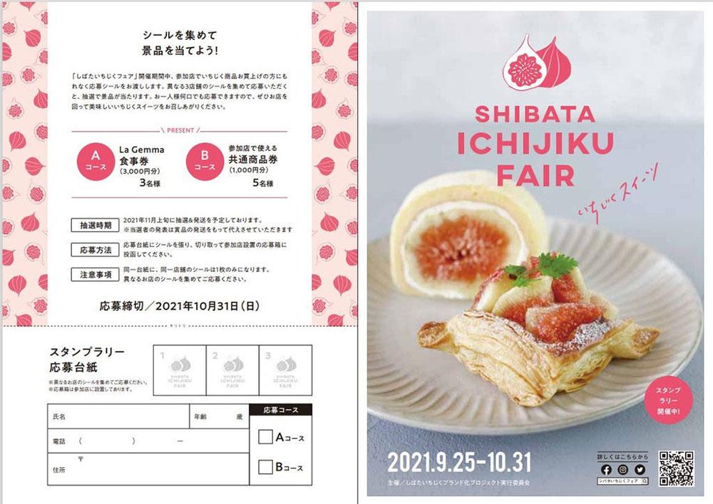 「新発田いちじくフェア2021」パンフレット