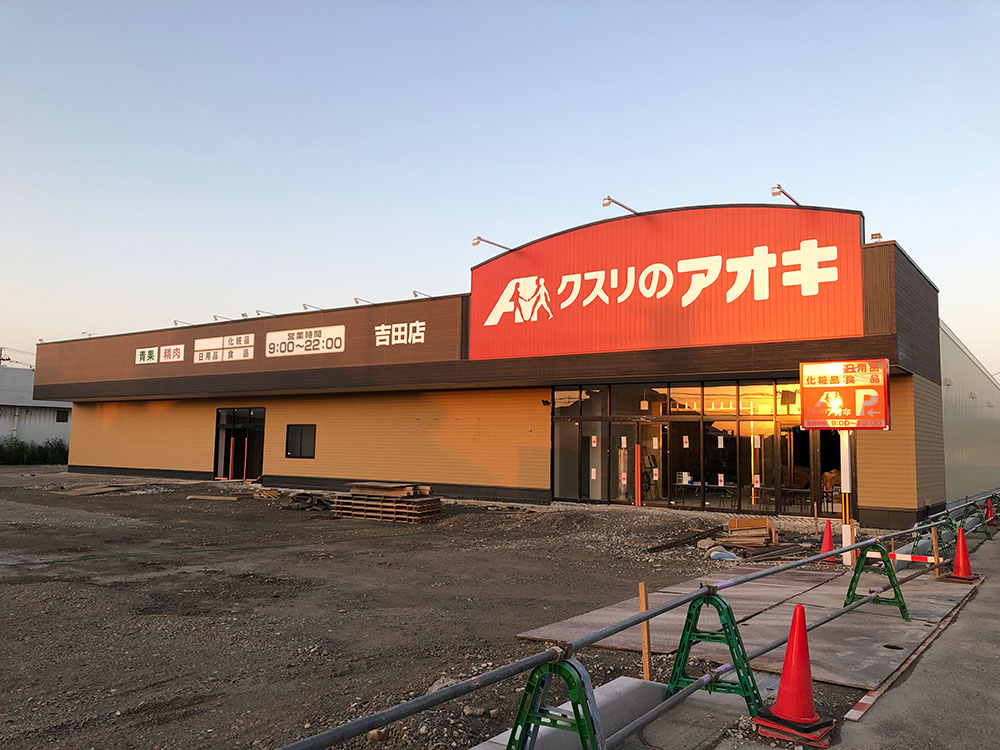 クスリのアオキ吉田店_外観