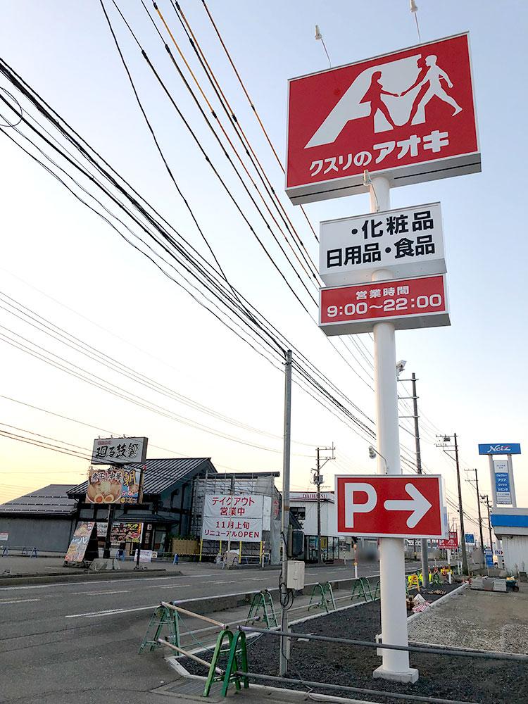 クスリのアオキ吉田店_看板