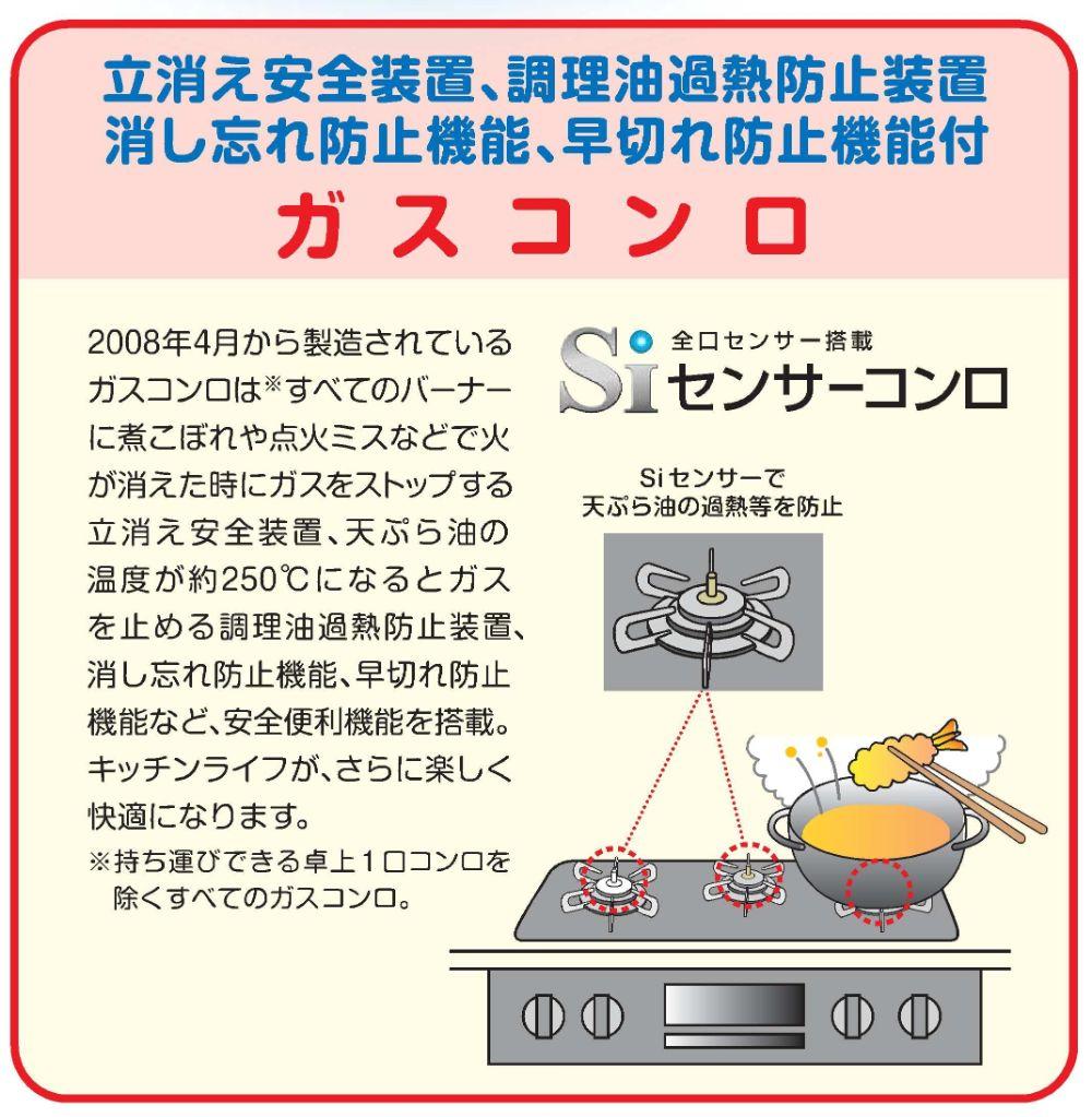 新発田ガス_ガスコンロ
