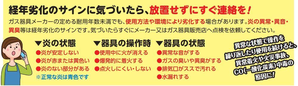 新発田ガス_経年劣化