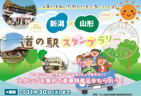 新潟村上いわふね×山形おきたま・道の駅スタンプラリー