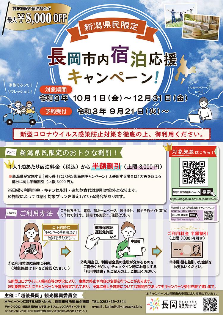 長岡市内宿泊応援キャンペーン