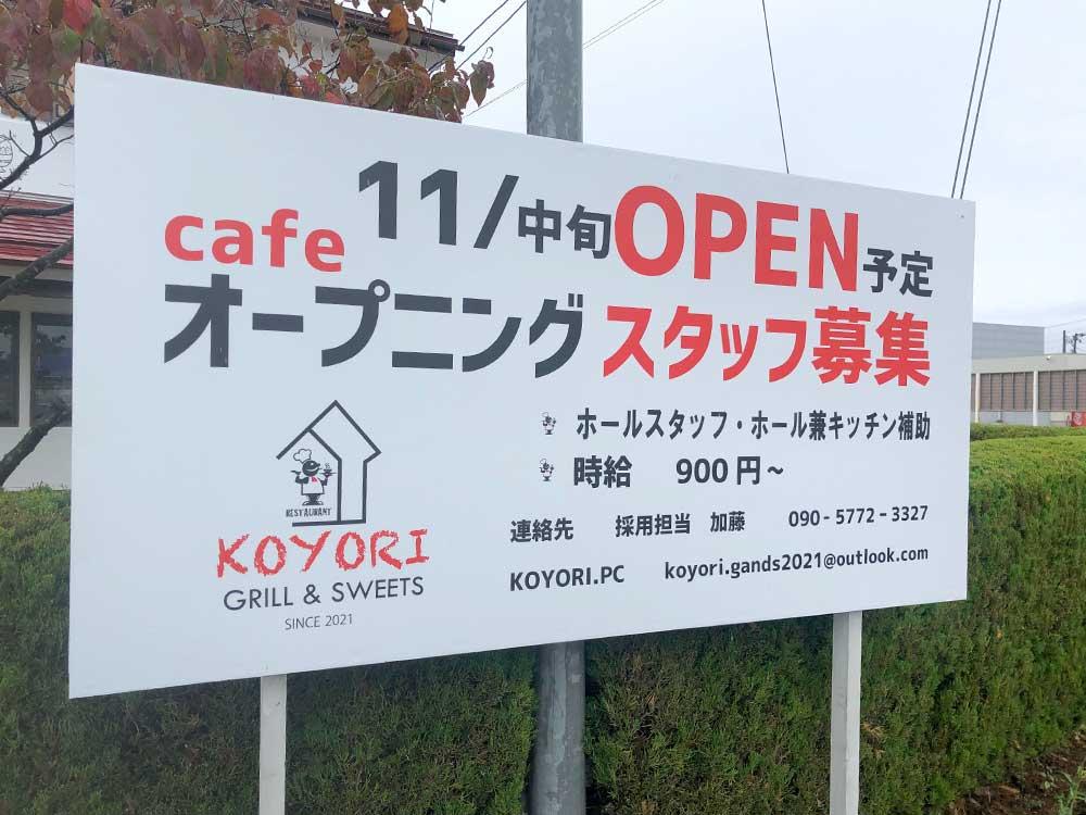 新発田_KOYORI