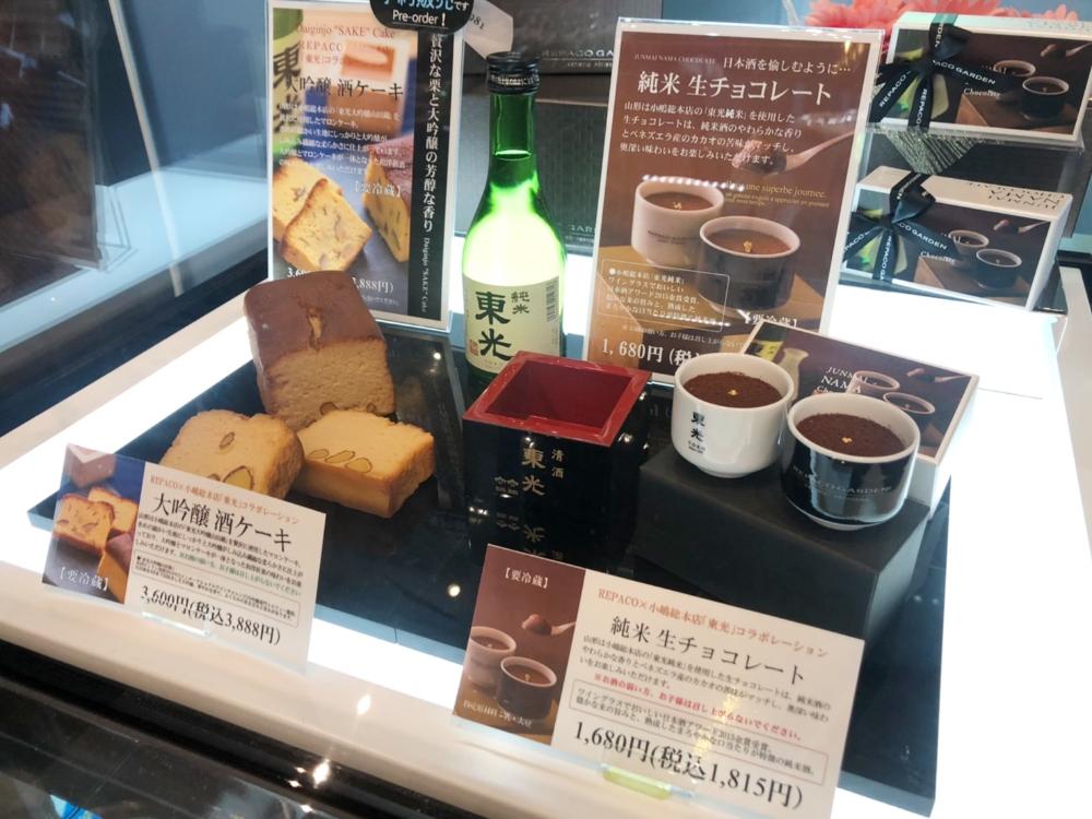 レパコ イオン新潟東店
